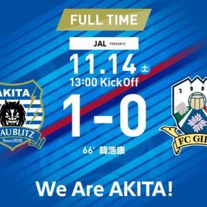 岐阜に1-0で勝利し、J2昇格に王手!!