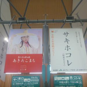 カターレ富山戦@ソユスタの観戦レポ(試合終了まで)