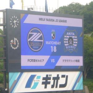 6試合ぶりの勝利!天空の城で町田に2-0で勝利!!