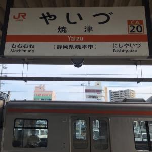 休日は静岡で