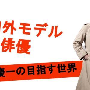 【Youtube】国内外モデル、主演俳優 安藤慶一が目指す世界