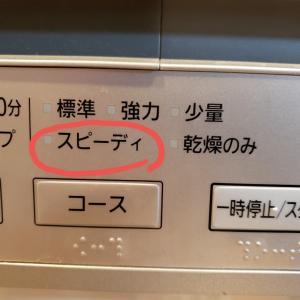 食洗機をほめてしまう