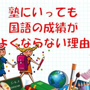 ■塾にいっても国語の成績がよくならない理由