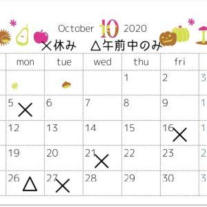 10月のお休み予定