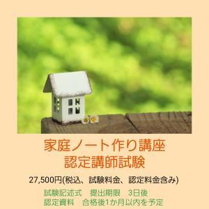 家庭ノート作り講座認定講師試験誕生!!