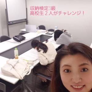 高校生が収納検定3級トライ☆
