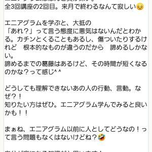 BI-bijinエニアグラム本講座~人がら図鑑