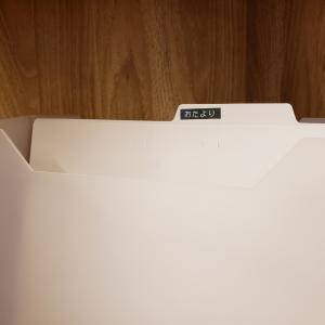 ニトリのファイルボックス規格変更