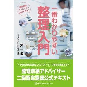 月曜日締め切り☆オンライン整理収納アドバイザー2級認定講座