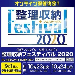 10/23(金)24(土)整理収納フェスティバル