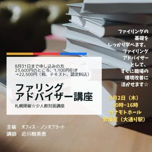 ファイリングアドバイザー講座in札幌