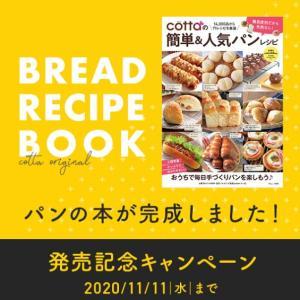 牛乳とぶどうのパン&大阪限定♪