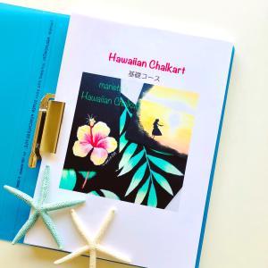 ハワイアンチョークアート基礎コースのオンラインレッスンはじめます