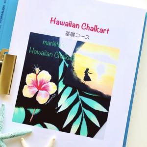 【6月1日より通学レッスン再開します】ハワイアンチョークアート