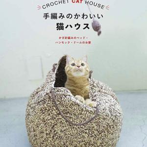 掲載本のお知らせ「手編みのかわいい猫の首輪」