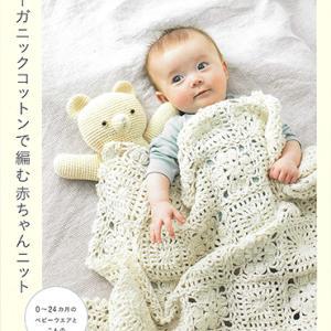 掲載本のお知らせ「オーガニックコットンで編む 赤ちゃんニット」