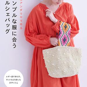 掲載本のお知らせ「エコアンダリヤで作る シンプルな服に合う マルシェバッグ」