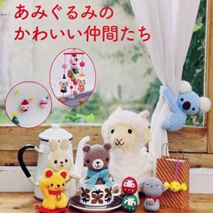 掲載本のお知らせ「大きな編み図でかんたん!あみぐるみのかわいい仲間たち」