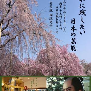 4月19日に行う「令和に残したい日本の芸能」中止にしました。