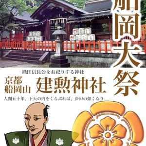 建勲神社 船岡大祭