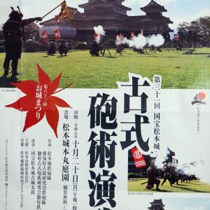 第31回 国宝松本城 古式砲術演武