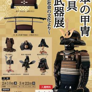 【企画展】堺市立東文化会館「日本の甲冑・武具・武器展」