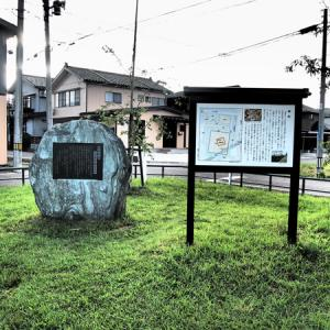 【史跡】御館