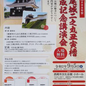 完成した西尾城二の丸丑寅櫓