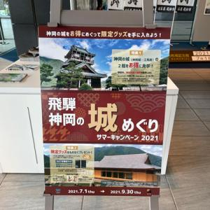 【企画展】関ケ原古戦場記念館『飛騨の城』