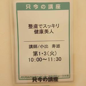 午前中は整膚体験講座inアクアウォーク大垣JEUGIAカルチャーでした。