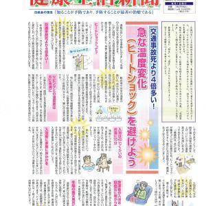 健康生活新聞令和元年12月号届きました。