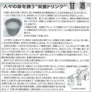 甘酒、江戸時代には夏に飲まれてた
