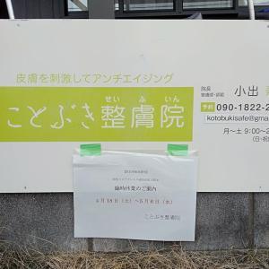 緊急事態宣言 4月18日(土)~5月6日(水)臨時休業