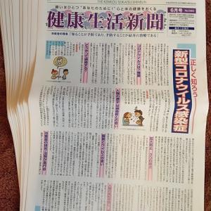 健康生活新聞令和2年6月号いただきました。