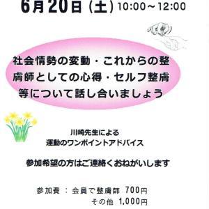 6月20日(土)整膚師研究部会開催されますよ~