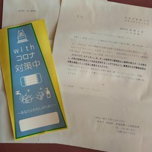 岐阜市よりwithコロナステッカー届きました。