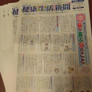 健康生活新聞令和2年7月号いただきました。