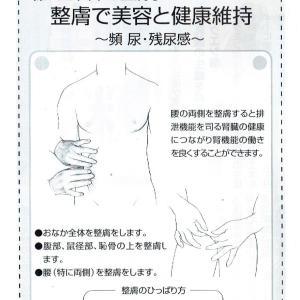 涼しくなるとトイレ近くなりますね なかなか相談のできない悩みの解消に~頻尿・残尿感~