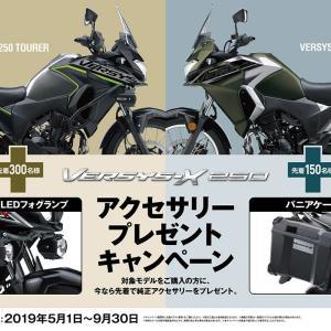 VERSYS-X キャンペーン&定休日のおしらせ
