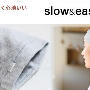医療用帽子niko* ブランド インナー帽子slow&easy 取扱店(楽天 ヤフーなど)