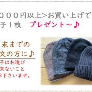 niko* 7000円以上で帽子1枚プレゼント♪