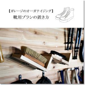 【ガレージのオーガナイジング①】靴用ブラシの置き方