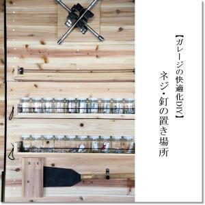 【ガレージの快適化DIY③】ネジ・釘の置き場所