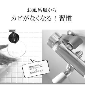 """お風呂場 から """"カビがなくなる!習慣"""""""