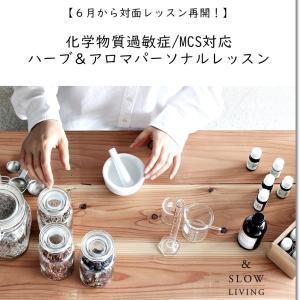 【6月対面レッスン再開】MCS対応ハーブ&アロマパーソナルレッスン