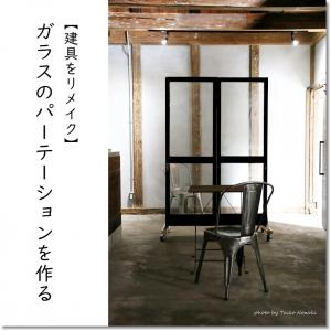 【建具をリメイク】ガラスのパーテーションを作る