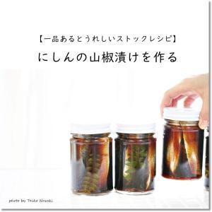 【季節のストックレシピ】にしんの山椒漬けを作る