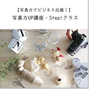 【申込受付開始!】7月クラス 写真力UP講座 Step1