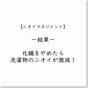 """化繊をやめたら """"洗濯物のニオイがなくなった""""!!"""