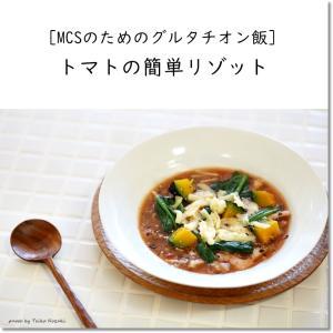 【MCSのためのグルタチオン飯】トマトの簡単リゾット